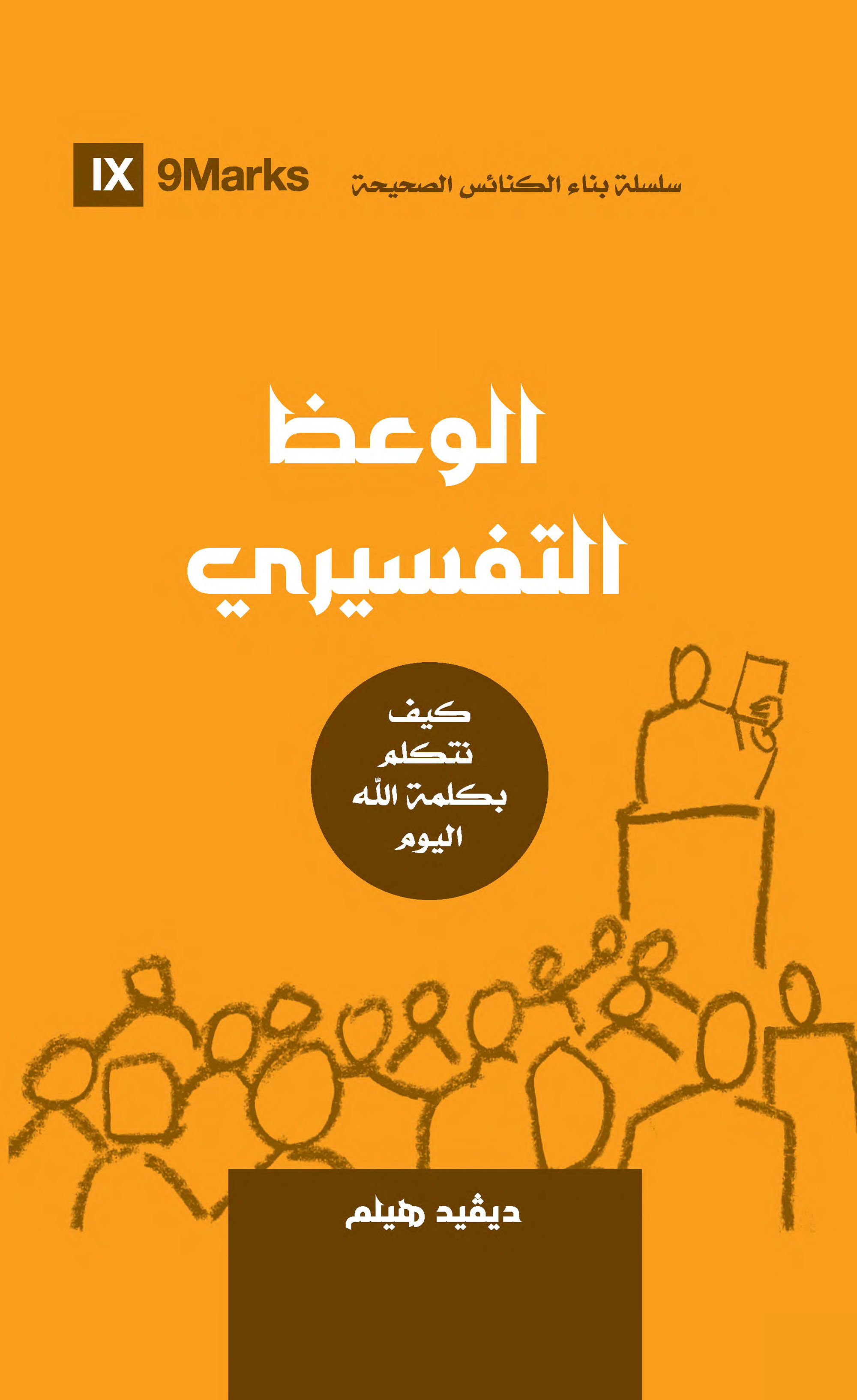Expositional-Preaching-Arabic